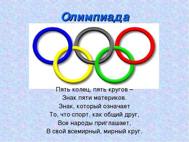 Олимпиада Пять колец, пять кругов – Знак пяти материков. Знак, который означа...