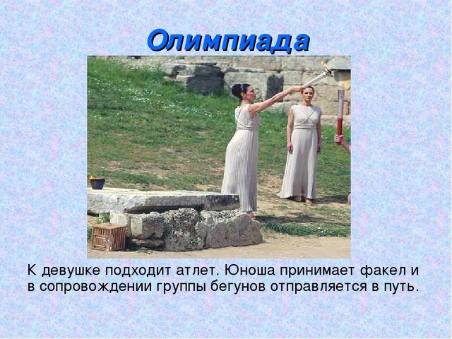 Олимпиада К девушке подходит атлет. Юноша принимает факел и в сопровождении г...