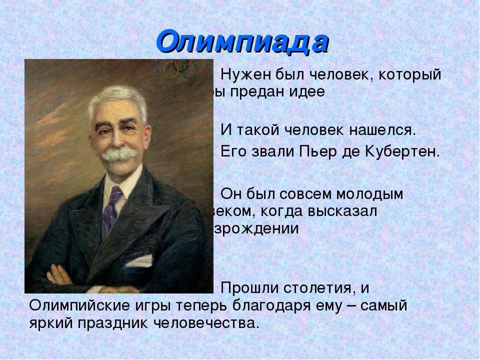Олимпиада Нужен был человек, который был бы предан идее олимпиз...