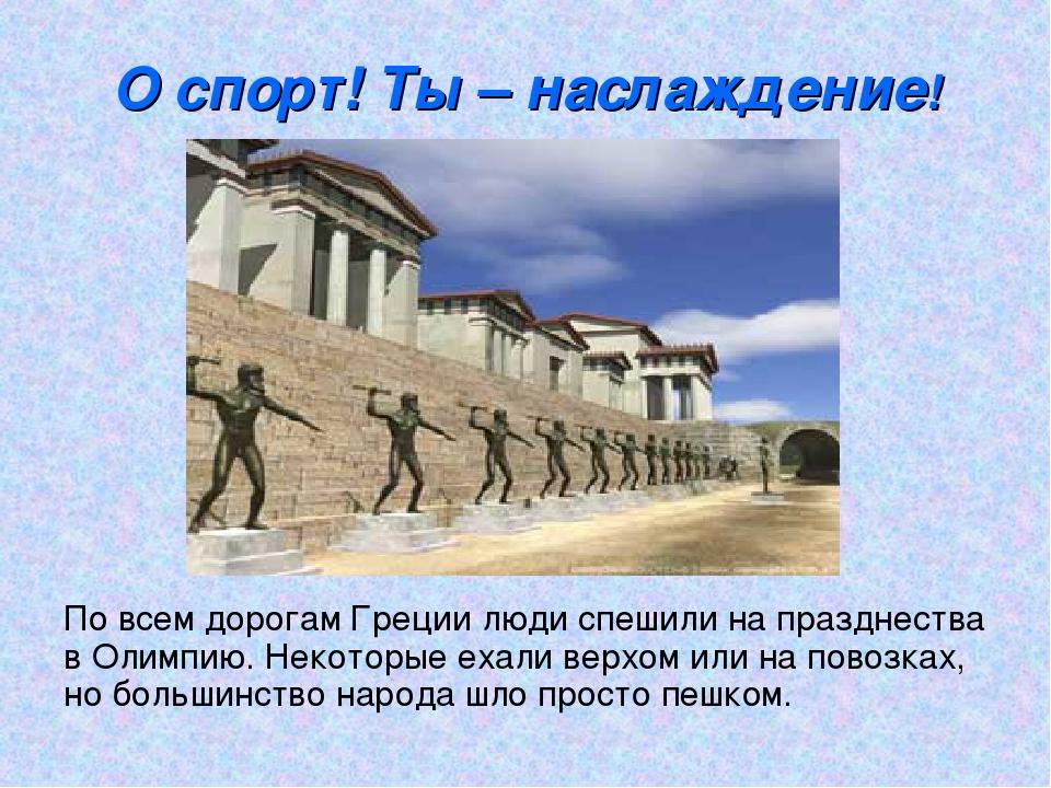 О спорт! Ты – наслаждение! По всем дорогам Греции люди спешили на празднества...