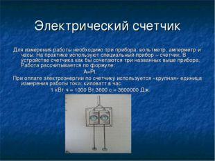 Электрический счетчик Для измерения работы необходимо три прибора: вольтметр,