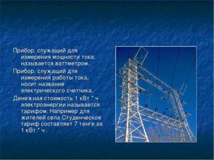 Прибор, служащий для измерения мощности тока, называется ваттметром. Прибор,