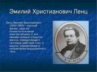 Эмилий Христианович Ленц Ленц Эмилий Христианович (1804-1865) – русский физик