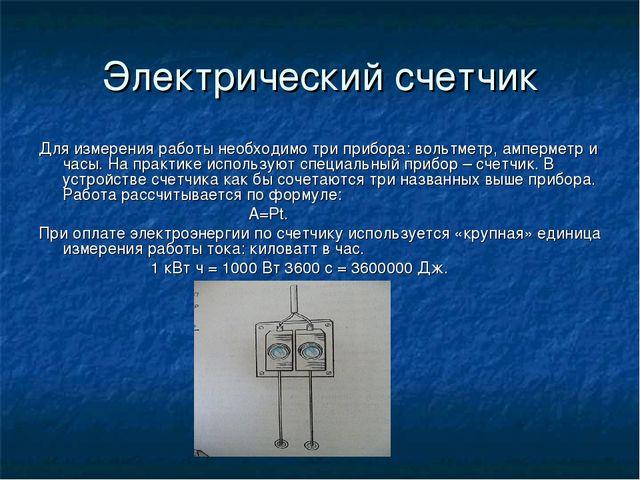 Электрический счетчик Для измерения работы необходимо три прибора: вольтметр,...