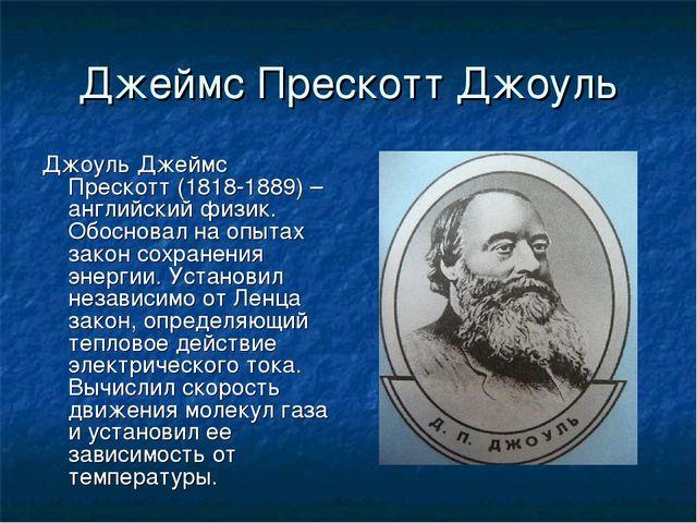Джеймс Прескотт Джоуль Джоуль Джеймс Прескотт (1818-1889) – английский физик....