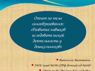 Выполнила: воспитатель ГБОУ лицей №1586 СП№2 (детский сад № 640) Совостьянов