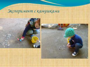 Эксперимент с камушками