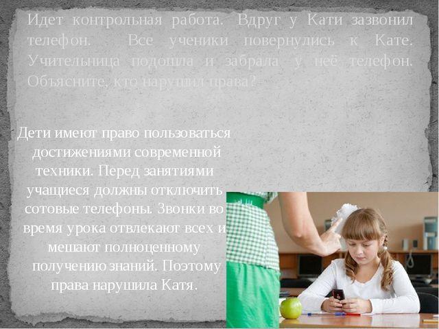 Дети имеют право пользоваться достижениями современной техники. Перед заняти...