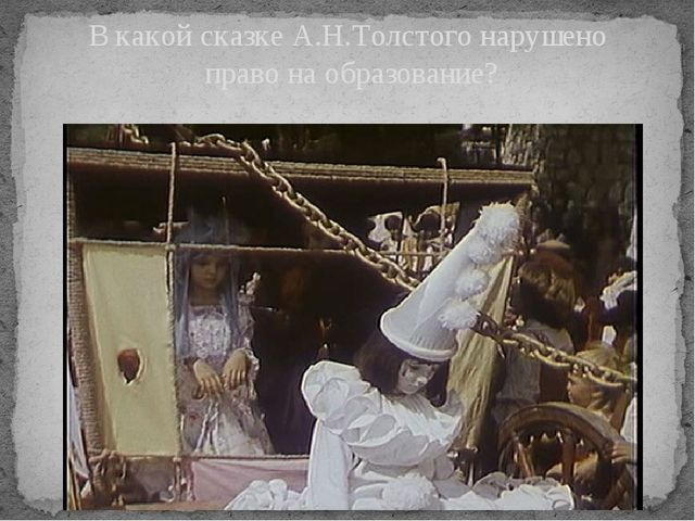 В какой сказке А.Н.Толстого нарушено право на образование?