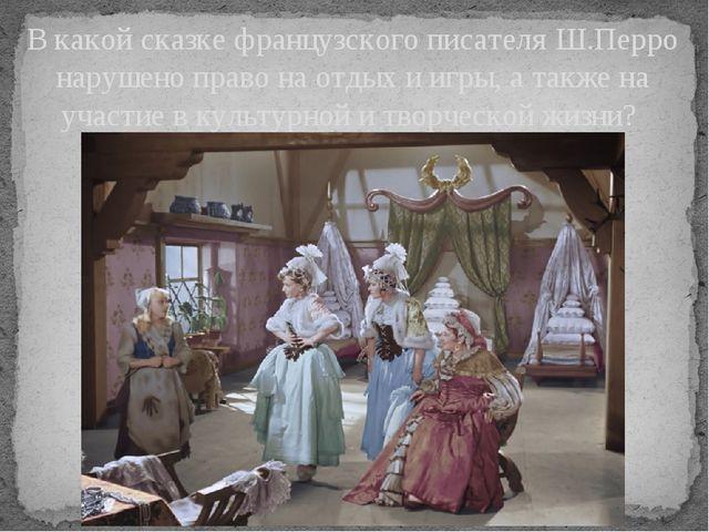В какой сказке французского писателя Ш.Перро нарушено право на отдых и игры,...
