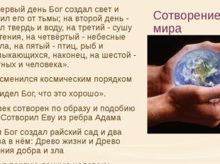 Сотворение мира «На первый день Бог создал свет и отделил его от тьмы; на вто