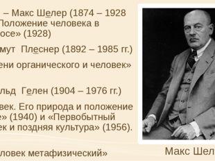 XX в. – Макс Шелер (1874 – 1928 гг.) «Положение человека в Космосе» (1928) Хе