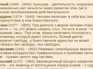 А.Белый (1880 - 1934): Культура – деятельность сохранения и роста жизненных с