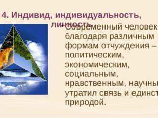 4. Индивид, индивидуальность, личность Современный человек, благодаря различн