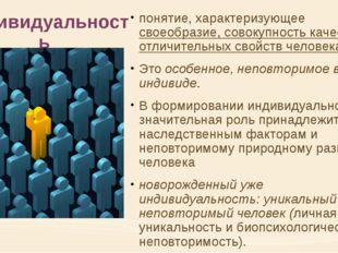 Индивидуальность понятие, характеризующее своеобразие, совокупность качеств и