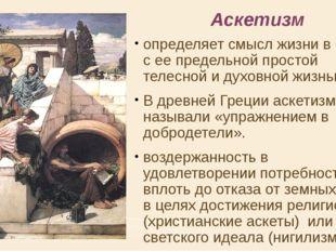 Аскетизм определяет смысл жизни в связи с ее предельной простой телесной и ду