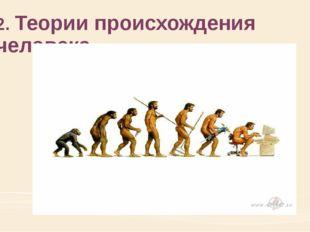 2. Теории происхождения человека