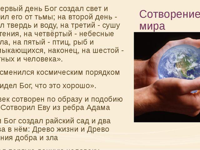 Сотворение мира «На первый день Бог создал свет и отделил его от тьмы; на вто...