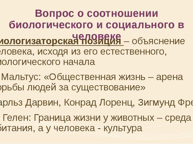 Вопрос о соотношении биологического и социального в человеке Биологизаторская...