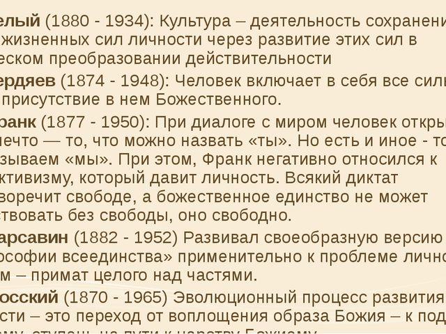 А.Белый (1880 - 1934): Культура – деятельность сохранения и роста жизненных с...