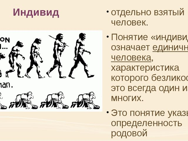 Индивид отдельно взятый человек. Понятие «индивид» означает единичного челове...