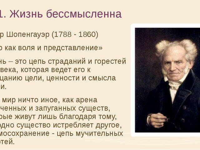 1. Жизнь бессмысленна Артур Шопенгауэр (1788 - 1860) «Мир как воля и представ...