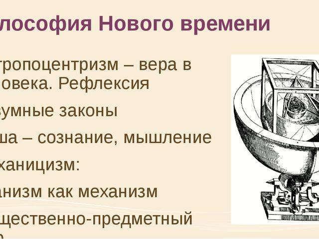 Философия Нового времени Антропоцентризм – вера в человека. Рефлексия Разумны...