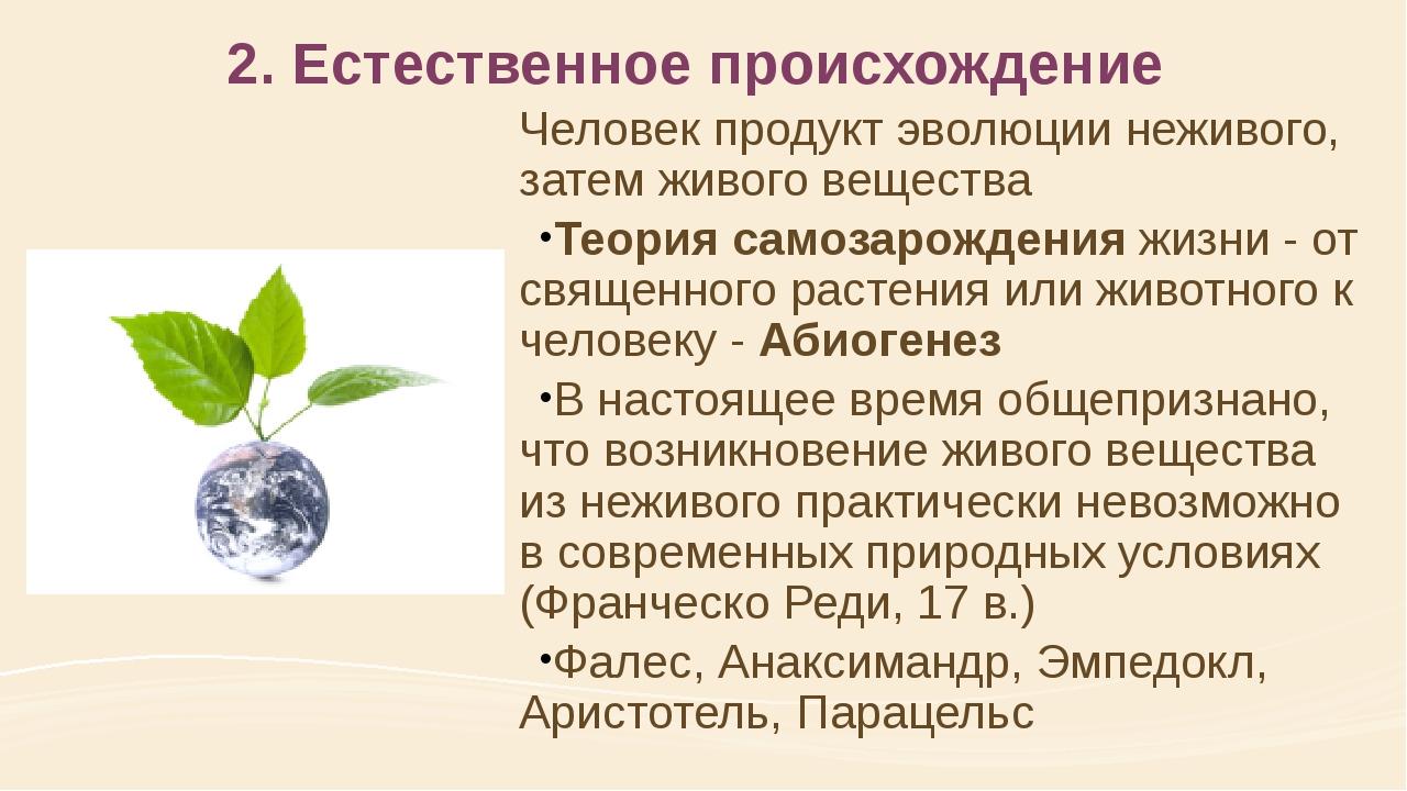 2. Естественное происхождение Человек продукт эволюции неживого, затем живого...