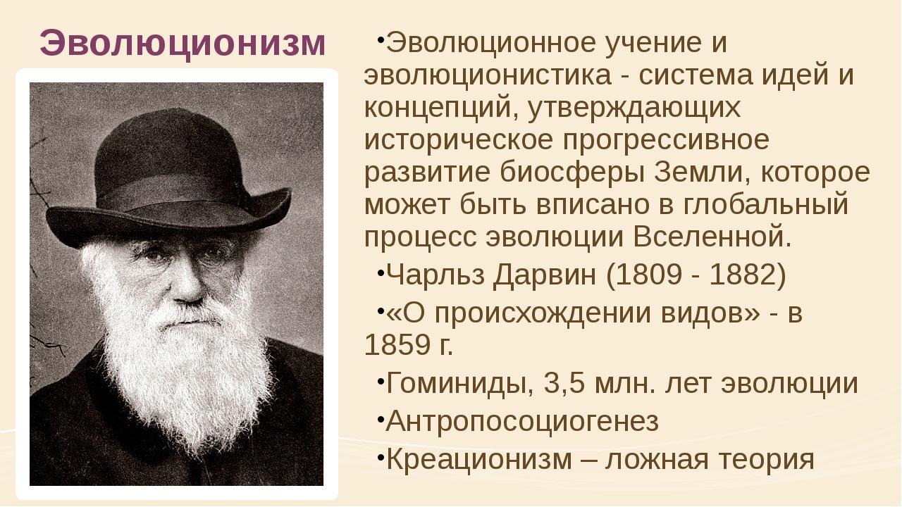 Эволюционизм Эволюционное учение и эволюционистика- система идей и концепций...