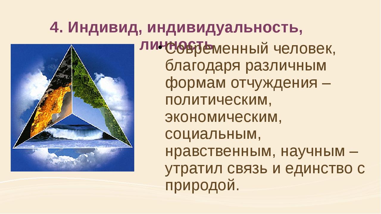 4. Индивид, индивидуальность, личность Современный человек, благодаря различн...