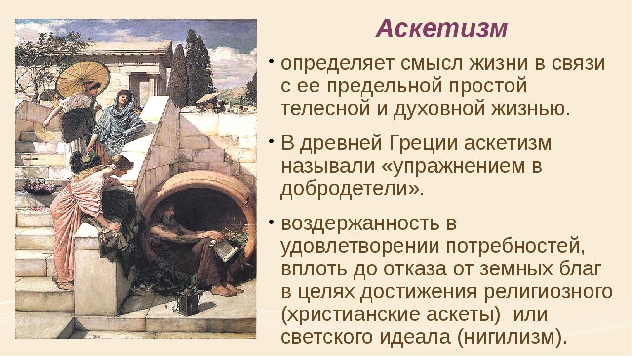 Аскетизм определяет смысл жизни в связи с ее предельной простой телесной и ду...