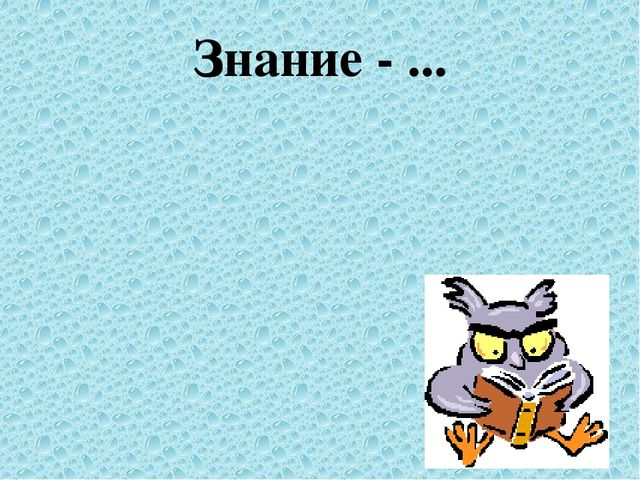 Знание - ...