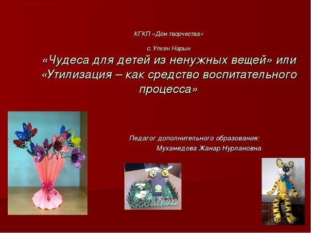 КГКП «Дом творчества» с. Улкен Нарын «Чудеса для детей из ненужных вещей» или...