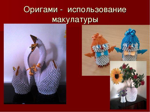 Оригами - использование макулатуры