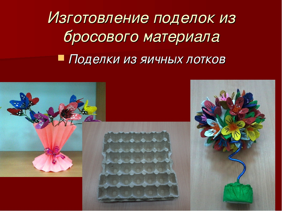 Изготовление поделок из бросового материала Поделки из яичных лотков
