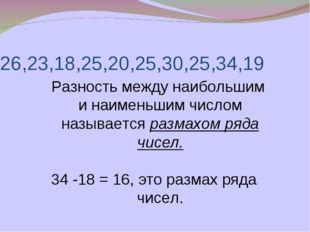 26,23,18,25,20,25,30,25,34,19 Разность между наибольшим и наименьшим числом н