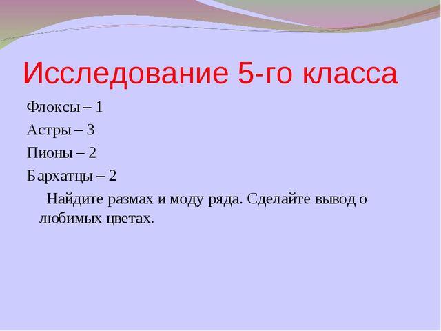 Исследование 5-го класса Флоксы – 1 Астры – 3 Пионы – 2 Бархатцы – 2 Найдите...
