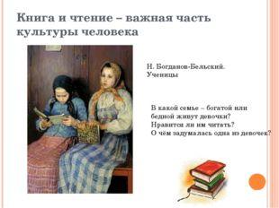 Книга и чтение – важная часть культуры человека Н. Богданов-Бельский. Ученицы
