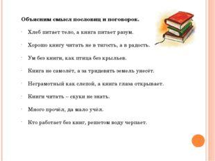 Объясним смысл пословиц и поговорок. Хлеб питает тело, а книга питает разум.