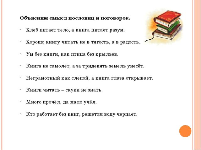 Объясним смысл пословиц и поговорок. Хлеб питает тело, а книга питает разум....