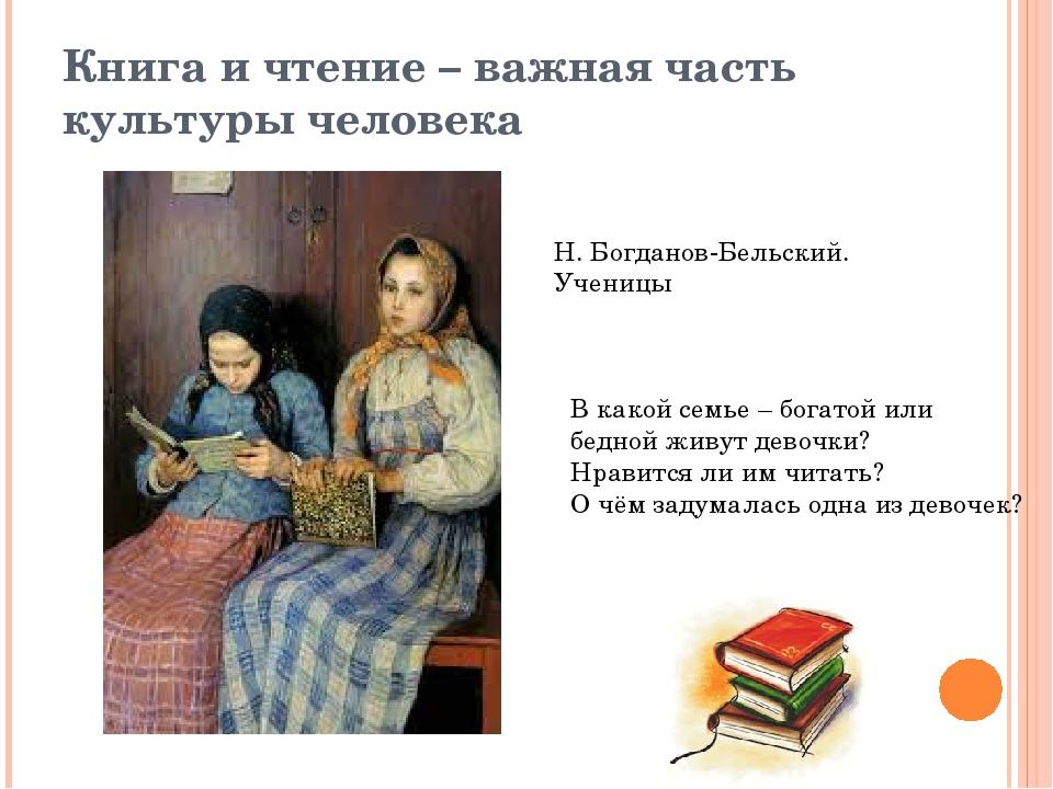 Книга и чтение – важная часть культуры человека Н. Богданов-Бельский. Ученицы...