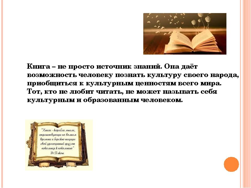 Книга – не просто источник знаний. Она даёт возможность человеку познать куль...