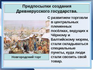 Предпосылки создания Древнерусского государства. С развитием торговли в центр