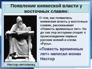 О том, как появилась княжеская власть у восточных славян, рассказывает «Повес
