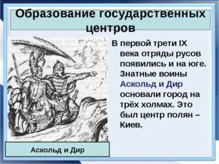 Образование государственных центров В первой трети IX века отряды русов появи