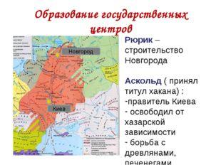 Образование государственных центров Новгород Киев Рюрик – строительство Новго