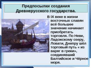 В IX веке в жизни восточных славян всё большее значение начинает приобретать
