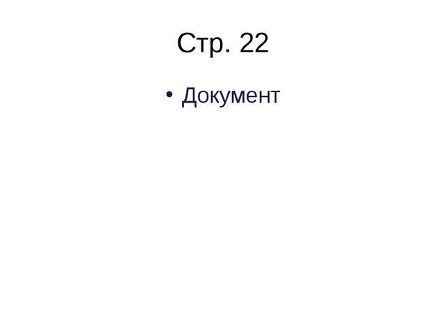 Стр. 22 Документ