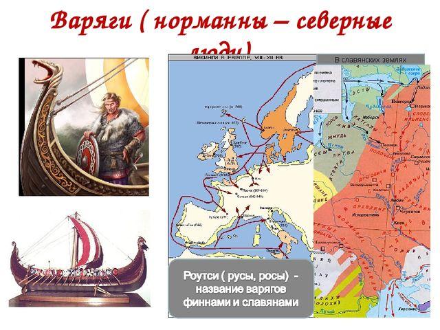 Варяги ( норманны – северные люди) В славянских землях