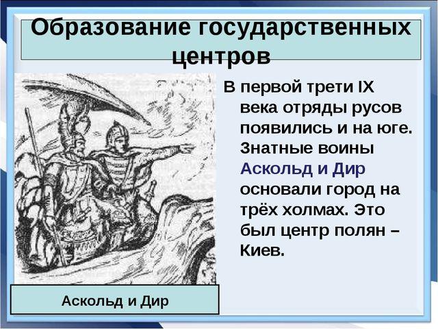 Образование государственных центров В первой трети IX века отряды русов появи...